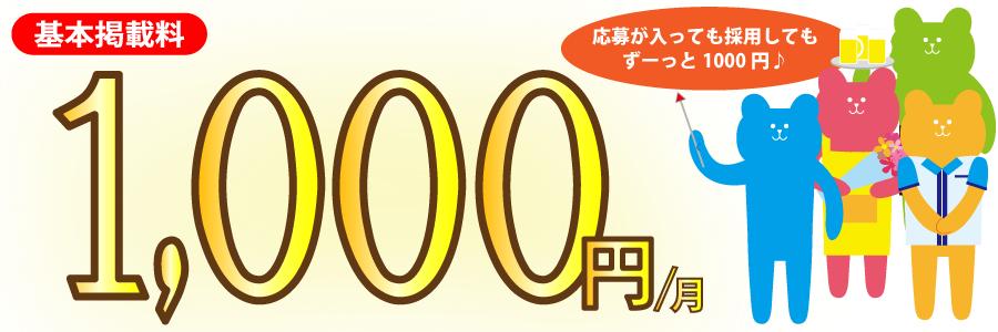 均一料金月額1000円プラン